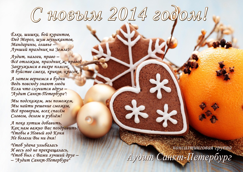 Короткое поздравления с новым годом подруге